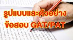 ส่องด่วน!! รูปแบบและตัวอย่างข้อสอบ GAT/PAT