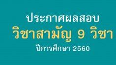 เช็คผลสอบ วิชาสามัญ 9 วิชา ปีการศึกษา 2560