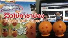 รีวิว ไข่กาชาปอง Dragon Ball Super ของแท้จากญี่ปุ่น