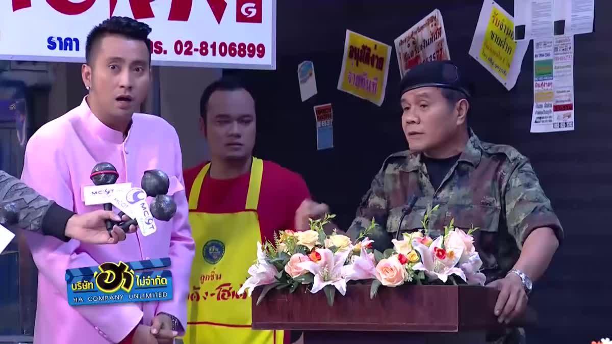 บริษัท ฮา ไม่จำกัด ผู้นำประเทศไทย