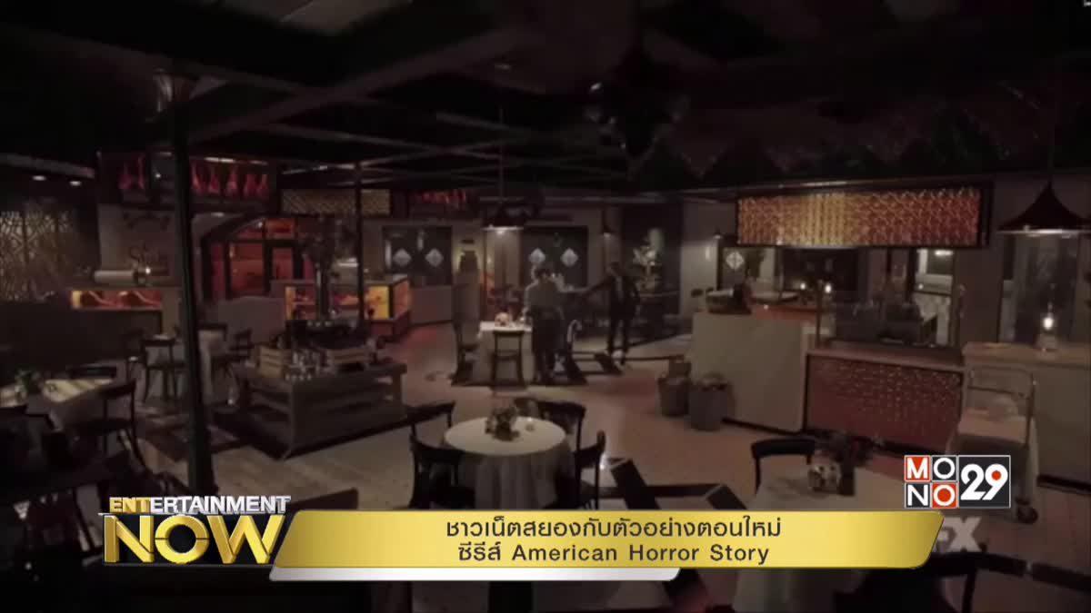 ชาวเน็ตสยองกับตัวอย่างตอนใหม่ซีรีส์ American Horror Story