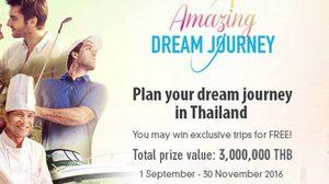 กิจกรรม Amazing Dream Journey