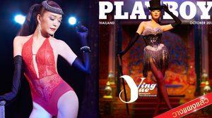 หญิงแย้ Playboy นนทพร ธีระวัฒนสุข ไฟหน้าใหม่ อวดลุคเซ็กซี่เต็มตัว