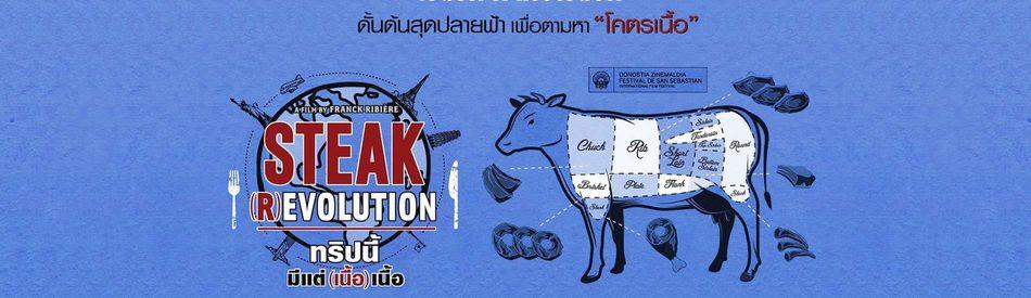 Steak (R) Evolution สารคดี ทริปนี้มีแต่ (เนื้อ) เนื้อ