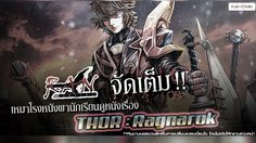 RAN Online เหมาโรงหนัง พาดู THOR: Ragnarok ฟรี พฤศจิกายนนี้!!