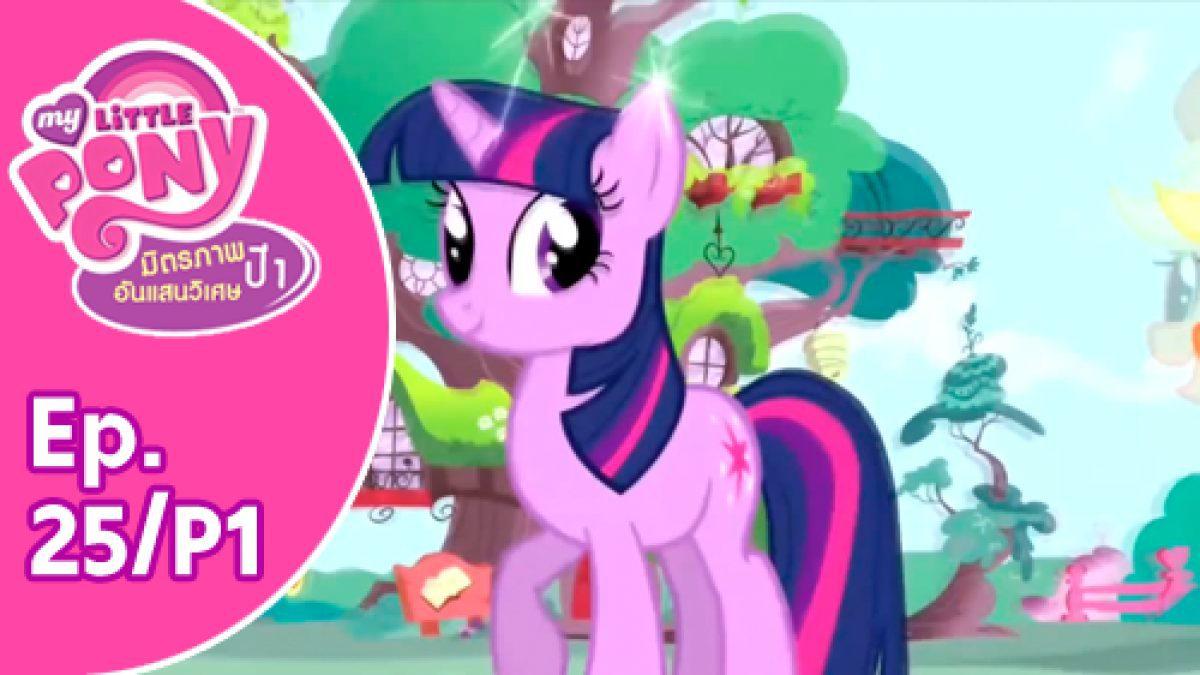 My Little Pony Friendship is Magic: มิตรภาพอันแสนวิเศษ ปี 1 Ep.25/P1