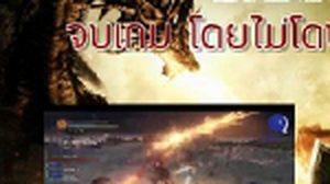 เทพโคตร เล่น Dark Souls 3 จบภายใน 3 ชม. แถมไม่โดนตีแม้แต่ครั้งเดียว!