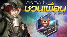 ส่งต่อความมันส์กับกิจกรรมชวนเพื่อนเล่น Cabal Extreme รับไอเท็มพิเศษฟรี!