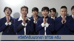 BTOB ส่งคลิปอ้อน เตรียมพร้อมอย่างดีเพื่อเจอเมโลดี้ไทย