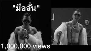 1วันล้านวิว! 'มือลั่น' เพลงช้าเพลงแรกจาก 'แจ๊ส สปุ๊กนิคฯ'