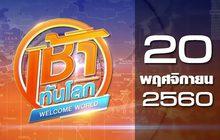 เช้าทันโลก Welcome World 20-11-60