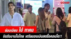 ย่องเงียบ ไป่ ทาคน บินรับงานในไทยเตรียมขนเงินสดซื้อคอนโด!!