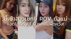 ชี้เป้าสาวเซ็กซี่ ROV ตัวแม่ แอดไอดีกันไว้ รับรองไม่ผิดหวัง!
