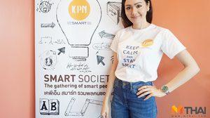 ติวเตอร์รุ่นใหม่ หญิงมี่ KPN Smart สวยเก่ง สอนสนุก พร้อมเผยเทคนิคการเรียนวิชาเคมี