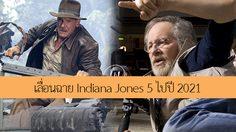 เพิ่มไปอีก 1 ปีเต็ม!! ต้นสังกัดเลื่อนวันเข้าฉาย Indiana Jones ภาคต่อที่ 5 ไปปี 2021