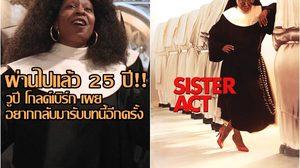 วูปี โกลด์เบิร์ก รำลึกวันวานครบรอบ 25 ปี Sister Act