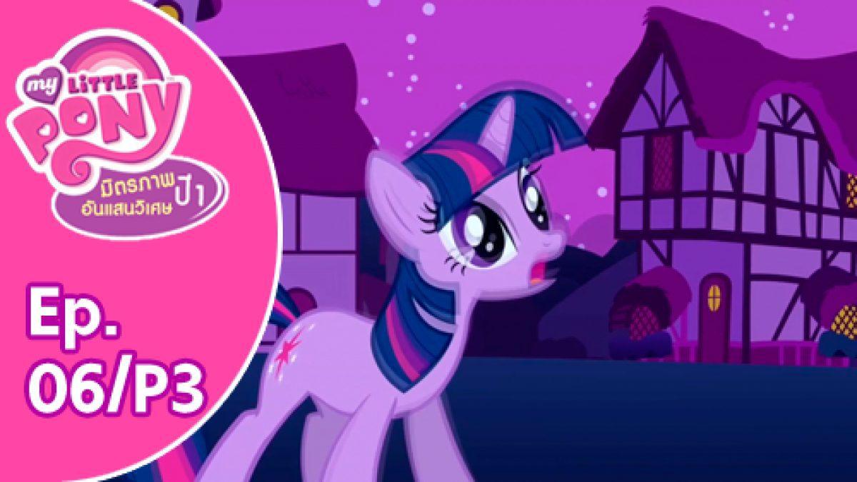 My Little Pony Friendship is Magic: มิตรภาพอันแสนวิเศษ ปี 1 Ep.06/P3