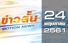 ข่าวสั้น Motion News Break 2 24-05-61