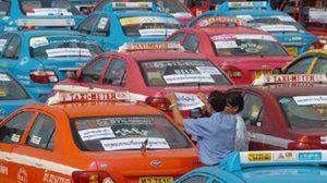 'คมนาคม' จ่อขึ้นราคาแท็กซี่ ปี 59
