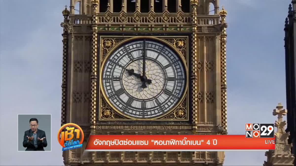 """อังกฤษปิดซ่อมแซม """"หอนาฬิกาบิ๊กเบน"""" 4 ปี"""