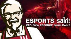 eSports รสไก่! KFC จับมือ ESforce จัดแข่ง Dota 2 งาน KFC Battle