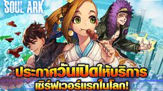 Soul Ark เกมมือถือ Fantasy RPG จากปลายปากกาผู้สร้าง Ragnarok