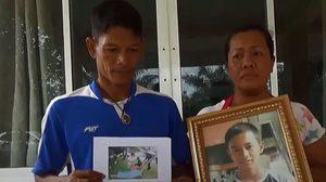 พ่อแม่นักเรียน ม.5 เหยื่อนักโทษประหาร ร้องตำรวจรื้อคดี