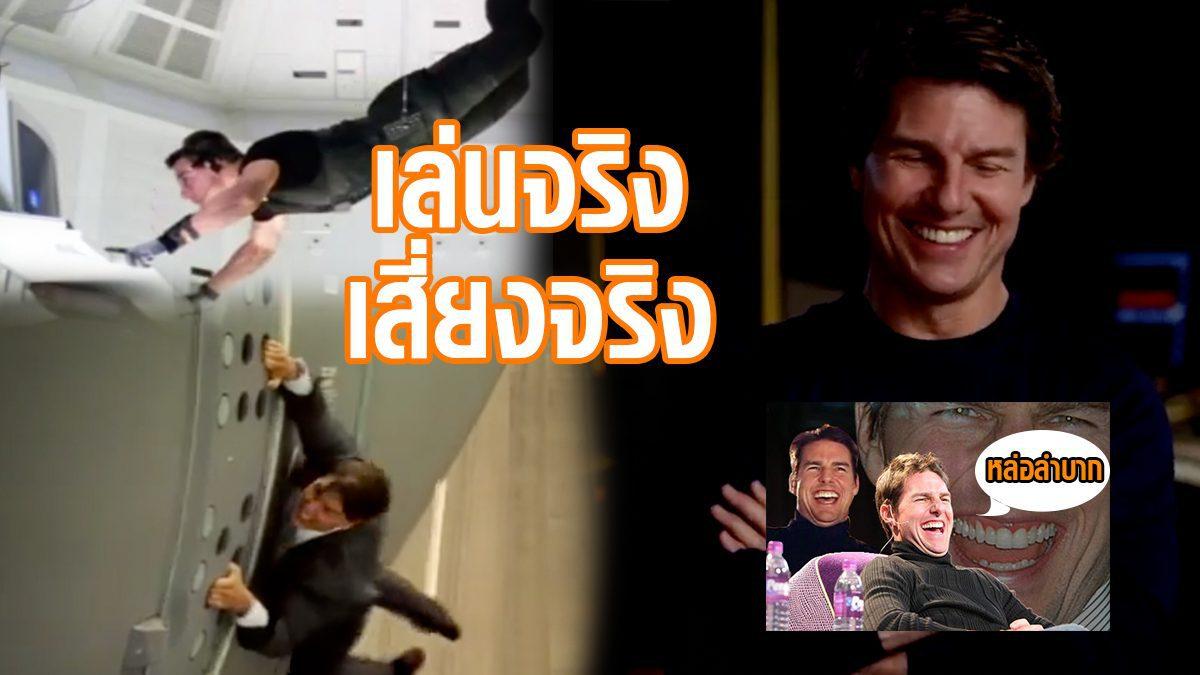 """""""ไม่มีอะไรเป็นไปไม่ได้"""" รวมมิตรฉากเสี่ยงตาย ทอม ครูซ ใน Mission: Impossible 5 ภาค"""