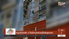 ทหารผ่านศึกชาวจีน สวมบทฮีโร่ปีนขึ้นตึก 5 ชั้นด้วยมือเปล่า ช่วยเด็กติดลูกกรง