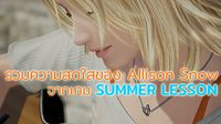 รวมความสดใสของ Allison Snow นักเรียนสาวต่างชาติจาก Summer Lesson