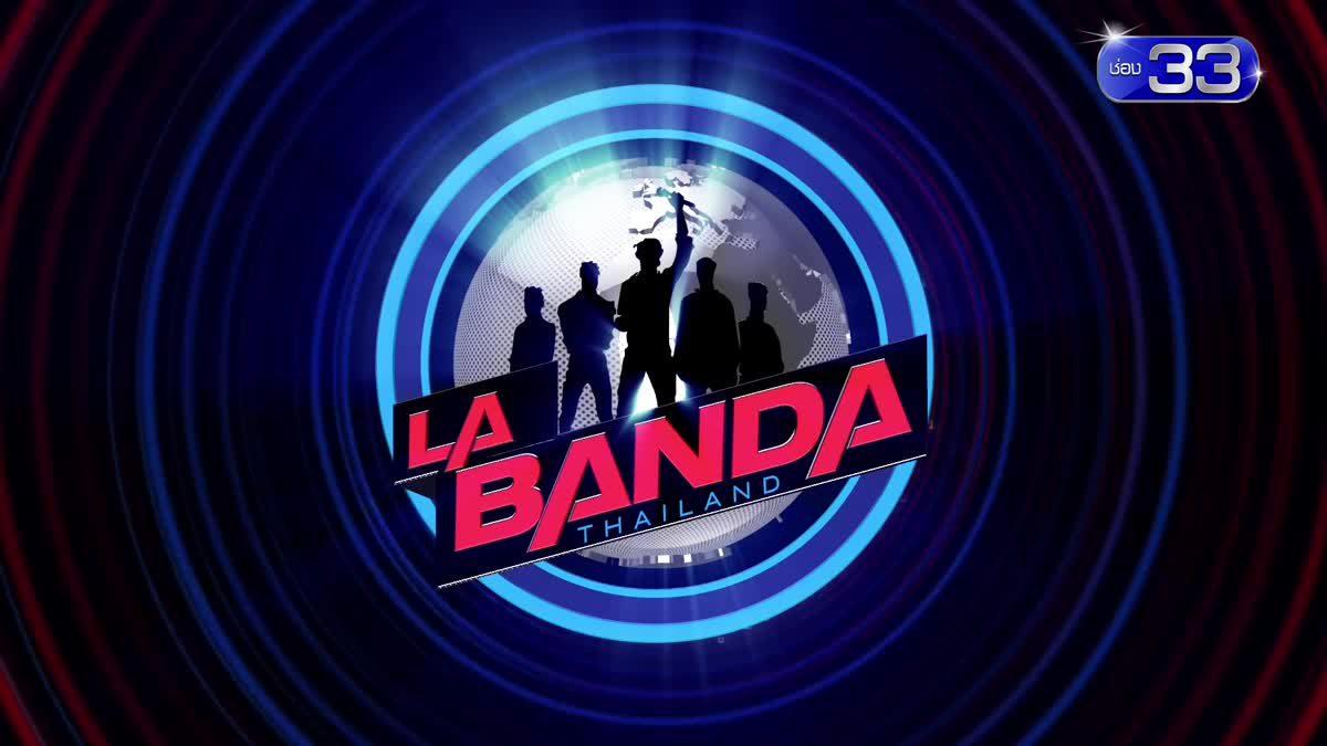 4 กรรมการที่จะมาค้นหาสุดยอด La Banda Thailand