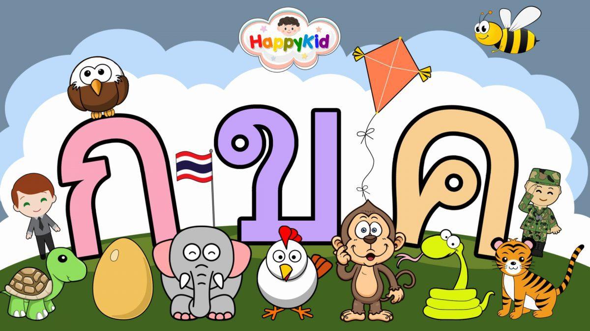 เพลง ก เอ๋ย ก ไก่ แบบดั้งเดิม | พยัญชนะไทย | ท่อง ก ไก่ | Thai Alphabet Song