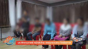 นักศึกษาฝึกงานเกาหลี หนีกลับไทย อ้างถูกลวนลาม-ใช้เยี่ยงทาส