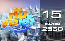 ทันข่าวเช้า Good Morning Thailand 15-12-60