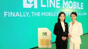 Line Mobile เปิดให้บริการอย่างเป็นทางการ พร้อมกับการใช้งานที่สะดวกไม่เหมือนใคร
