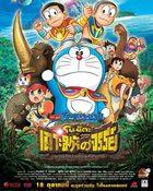 Doraemon: Nobita and the Island of Miracles โดราเอมอน เดอะมูฟวี่ ตอน โนบิตะผจญภัยในเกาะมหัศจรรย์