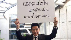 ก้อง สหรัถ ชวนคนไทย สานต่อความดีตามรอยพ่อ