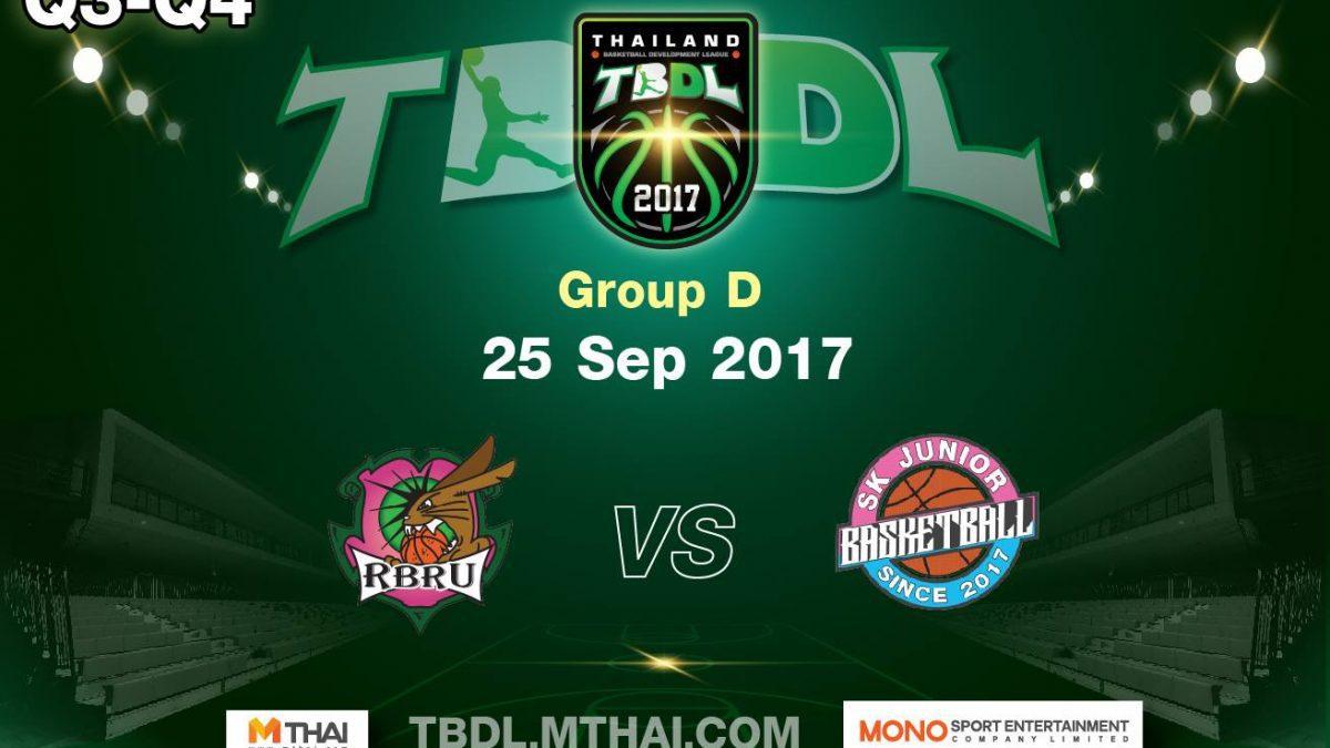 การเเข่งขันบาสเกตบอล TBDL2017 : มรภ.รำไพพรรณี จ.จันทรบุรี VS SK Junior Q3-4 ( 25 Sep 2017 )