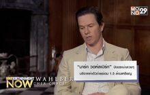 """""""มาร์ก วอห์ลเบิร์ก"""" ปิดดราม่าสวยๆ บริจาคค่าตัวถ่ายซ่อม 1.5 ล้านเหรียญ"""