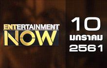 Entertainment Now Break 2 10-01-61