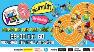 PLAYPARK Fan Fest ครั้งที่ 8