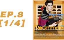 Roommate The Series EP8 [1/4] ตอน โจรหมวกแดง