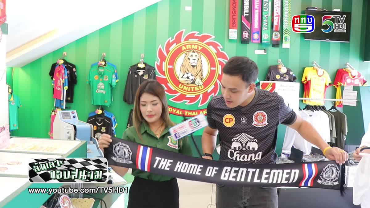 ลัดเลาะขอบสนาม เยี่ยมชมสโมสรฟุตบอลเก่าแก่ของไทยที่มีอายุกว่า 100 ปี Army United ตอนที่1