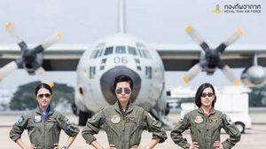 ครั้งแรกในประวัติศาสตร์! กองทัพอากาศ เปิดรับสมัครนักบินหญิง