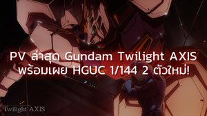 Gundam Twilight AXIS