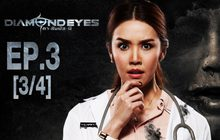 DIAMOND EYES ตา-สัมผัส-ผี EP.03 [3/4]