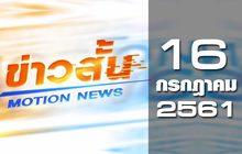 ข่าวสั้น Motion News Break 2 16-07-61