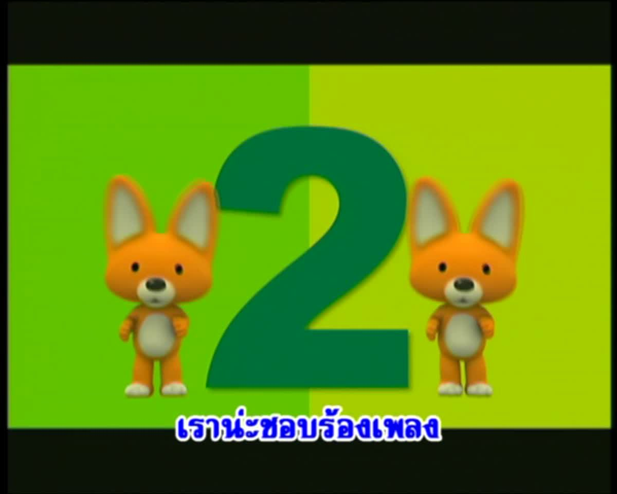 Pororo Singalong เพลง Playing with Numbers