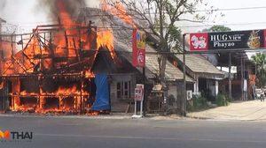ไฟไหม้! ผับดังกลางเมืองพะเยา วอด 5ล้าน