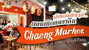 """เดินเล่นชิลๆที่ ตลาดนัดกลางคืน """"Chaeng Market"""" ย่านแจ้งวัฒนะ"""